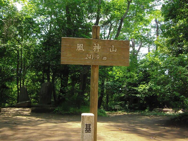 風神山は標高241.9m