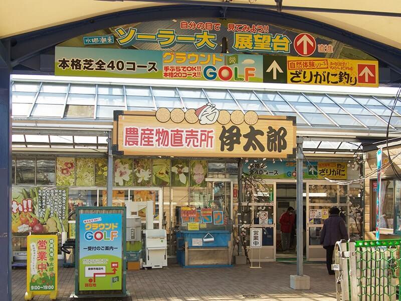 農産物直売所 伊太郎の外観