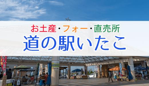 【お土産・直売所】道の駅いたこ(潮来市)【米粉麺フォー】