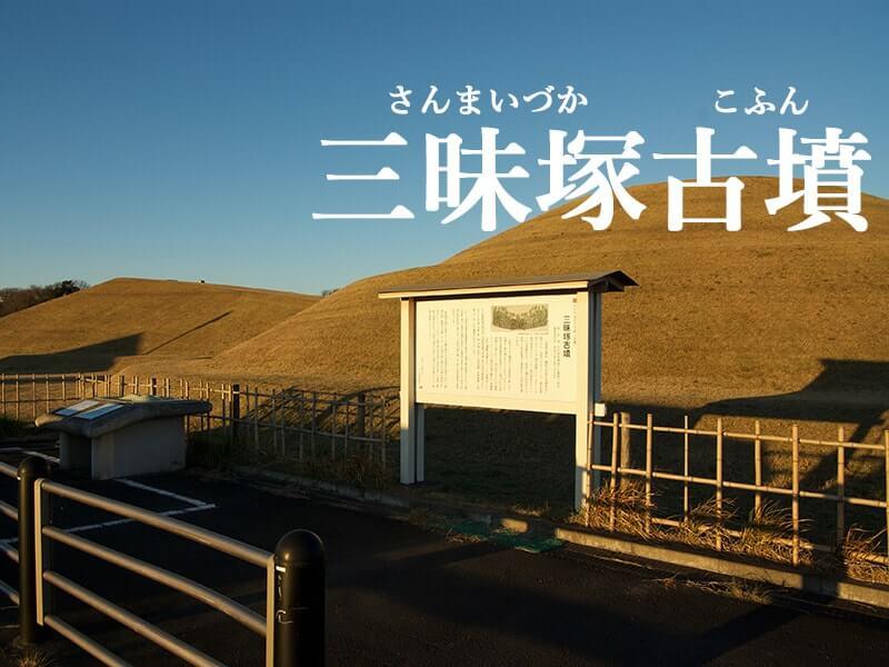 視点を変えて三昧塚古墳(行方市)