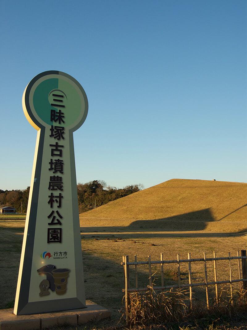 三昧塚古墳の看板です