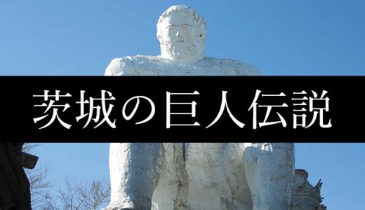 【まとめ】茨城の巨人伝説(茨城県各地)