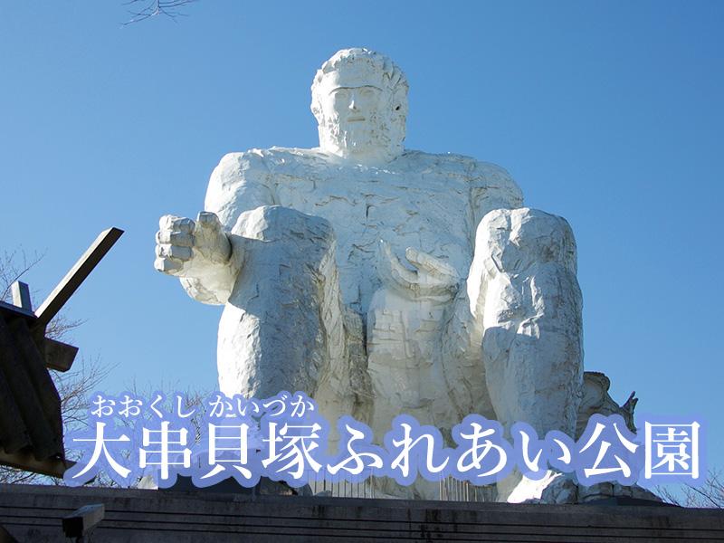 茨城の巨人伝説を一気に知ろう!ダイダラボッチ、大串の巨人などまとめ※随時更新中(茨城県各地)