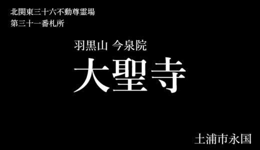永国の大聖寺|由緒・ミニお遍路・御朱印・龍神伝説(土浦市)