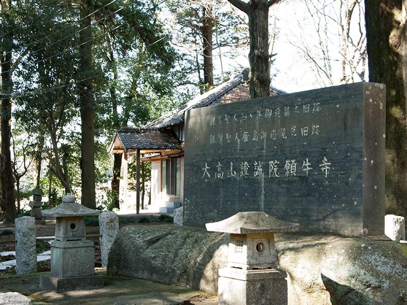願牛寺石碑
