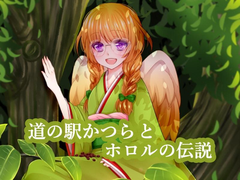 関東初の道の駅『かつら』とホロルの伝説(城里町)