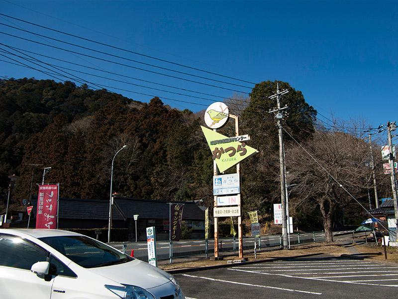 道の駅かつらの看板