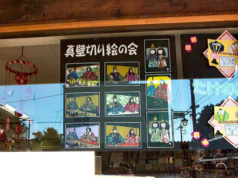 真壁切り絵の会のポスター