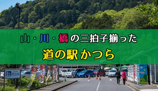 関東初の道の駅かつらとホロルの伝説(城里町)