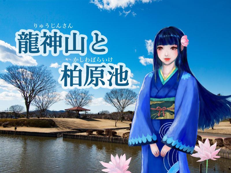 龍神山と柏原池の美少女の伝説(石岡市)