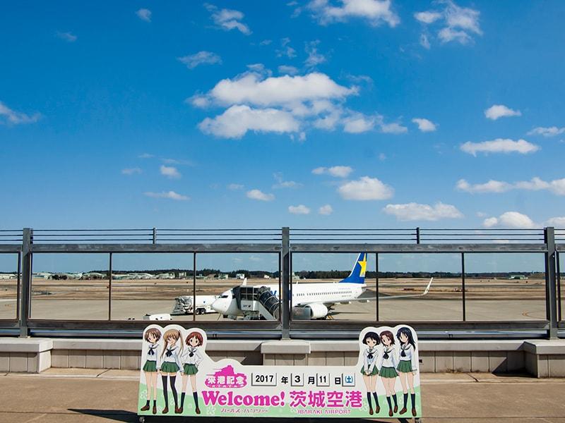 茨城空港見送りスペース2(ガルパン)