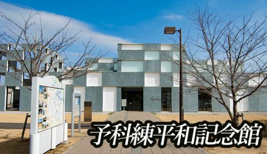 予科練平和記念館と特攻隊(阿見町)