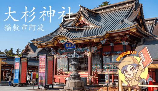 あんばさまを祀る大杉神社|日本唯一の夢むすび神社|稲敷市