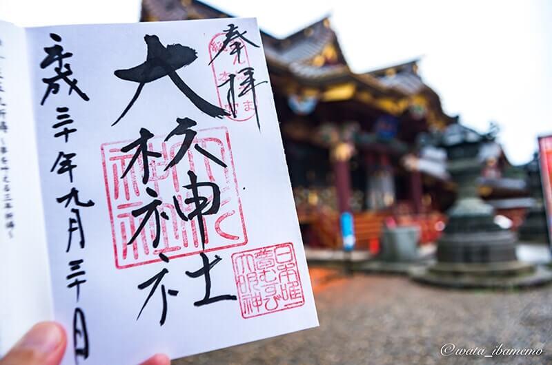 大杉神社の御朱印