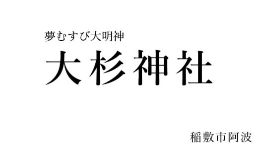 あんばさまを祀る大杉神社〜日本唯一の夢むすび神社(稲敷市)