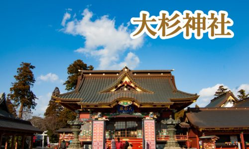 大杉神社アイキャッチ