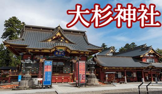 あんばさまを祀る大杉神社〜日本唯一の夢かなえ神社(稲敷市)