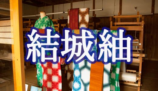 茨城を代表する伝統工芸・結城紬(結城市)