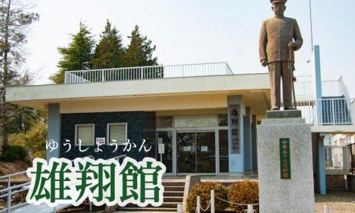 雄翔館アイキャッチ