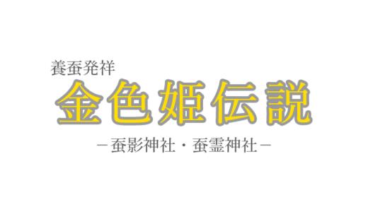 金色姫伝説の謎に迫る|蚕影神社・蚕霊神社(つくば市・神栖市)