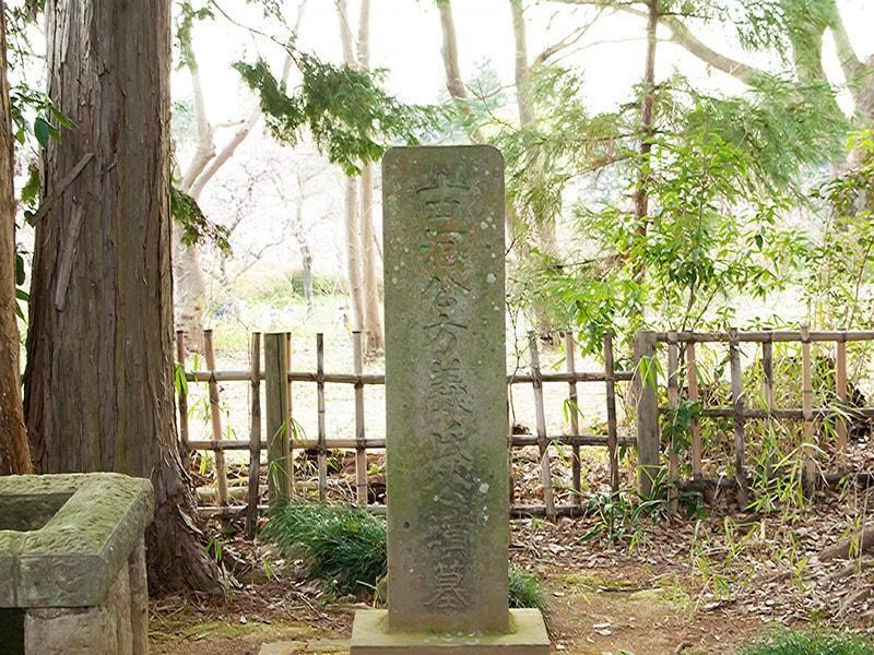 古河公方の墓