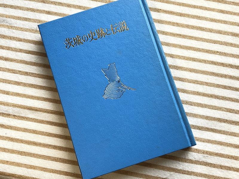 図書『茨城の史跡と伝説』