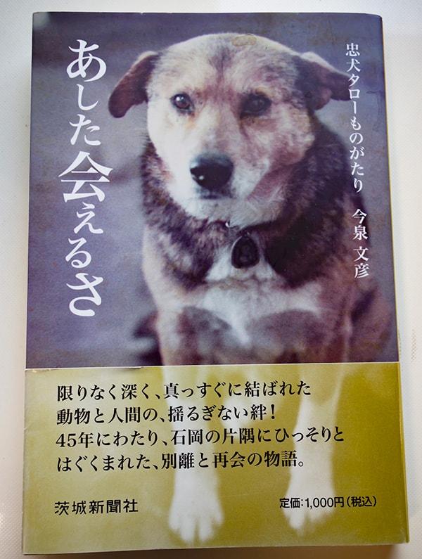 書籍『あした会えるさ - 忠犬タローものがたり-』