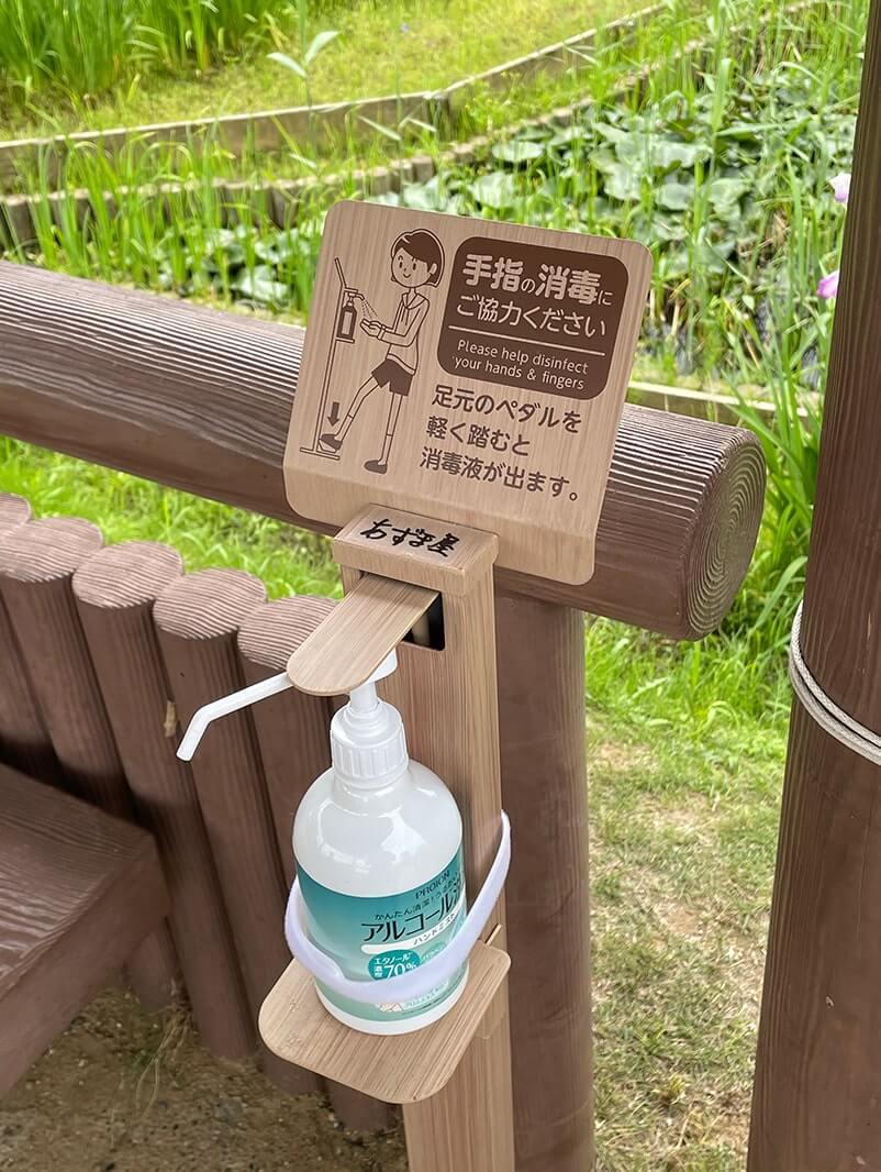 園内の消毒液