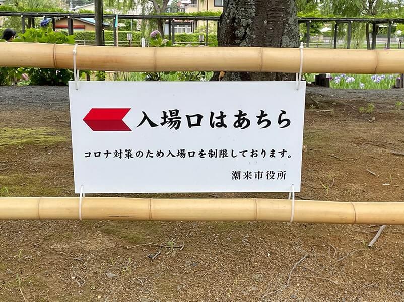 入場口の制限