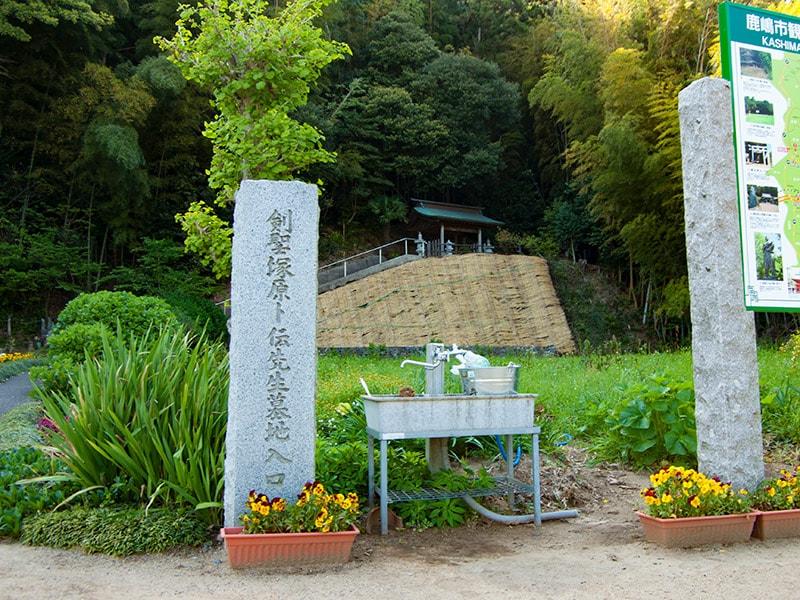 塚原卜伝の墓2