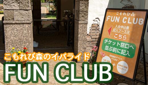 こもれび森のイバライドにファンクラブ誕生〜登録方法について(稲敷市)