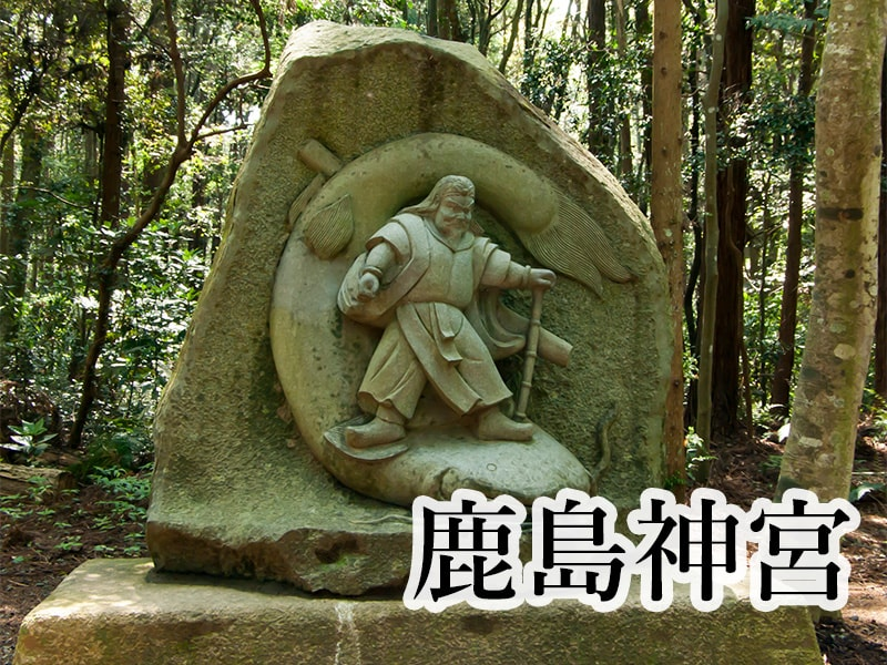 鹿島神宮アイキャッチ