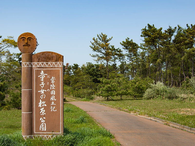 童子女の松原公園入口