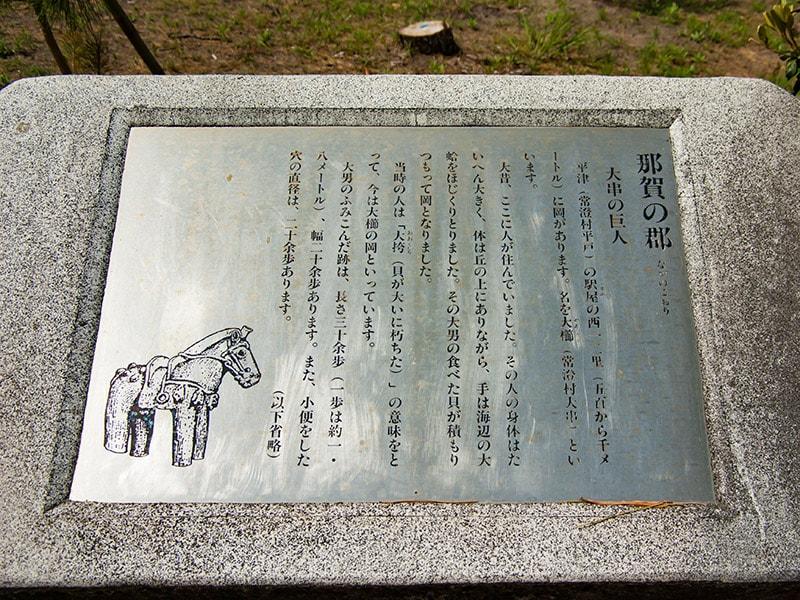 大串の巨人について書かれた石版