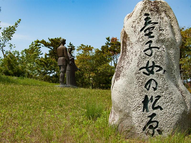 童子女の松原とある石碑