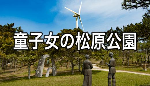 常陸国風土記を伝える童子女の松原公園(神栖市)