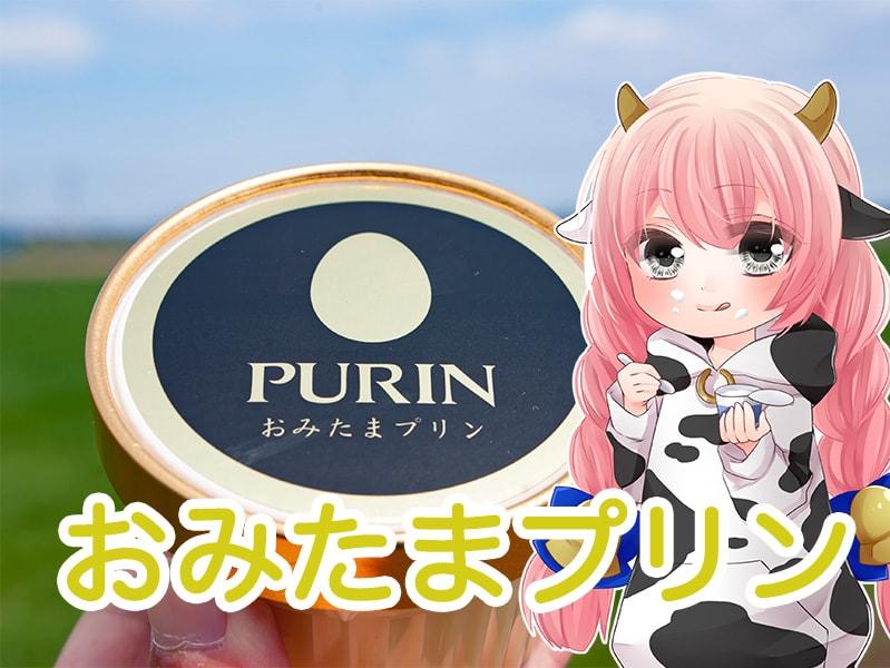その日に食べたい!おみたまプリン!茨城県民が狙える店頭販売している4店舗!(小美玉市)