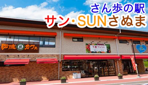 サン・SUNさぬま グランド・オープン(下妻市)