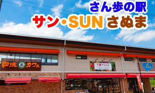 サン・SUNさぬまアイキャッチ