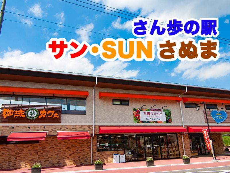 サン・SUNさんさぬまアイキャッチ