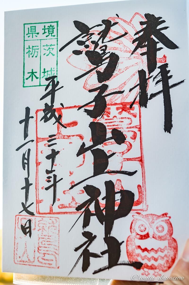 鷲子山上神社の御朱印