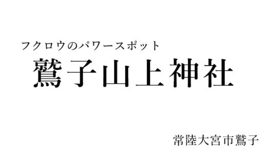 鷲子山上神社|御朱印・宝くじのパワースポット(栃木県・常陸大宮市)