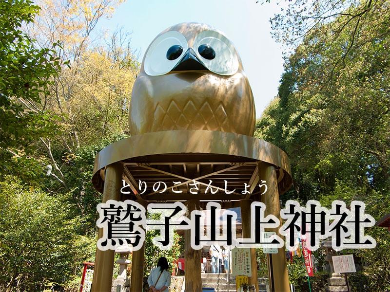 鷲子山上神社アイキャッチ