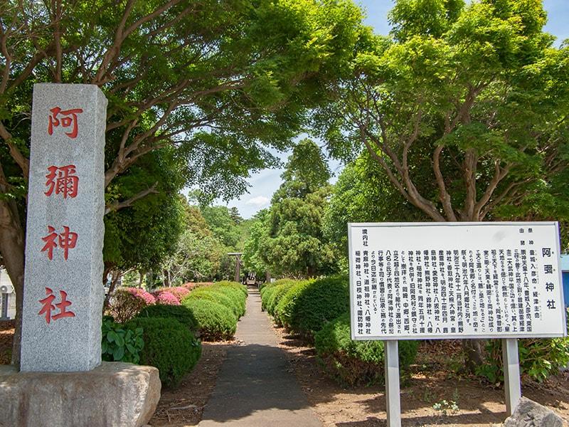 阿彌神社(中郷)の入り口
