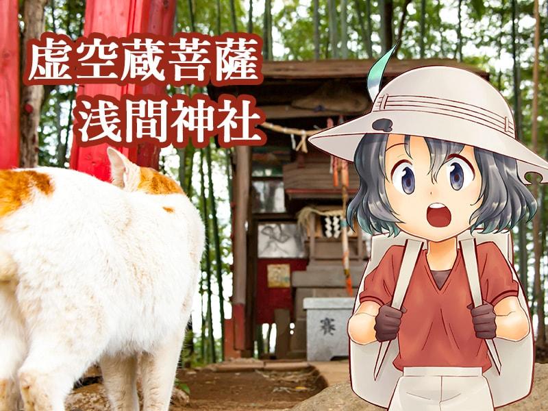 ようこそ!虚空蔵菩薩堂&浅間神社へ♪(古河市)