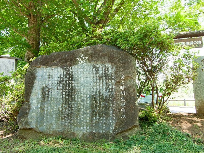 晴明橋公園の石碑