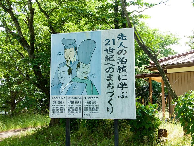 宮山公園の看板が郷土の偉人を紹介