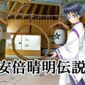 陰陽師・安倍晴明が生まれた地!?茨城県の西★明野で晴明伝説を調査してきました!(筑西市)