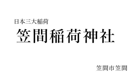 笠間稲荷神社〜紋三郎稲荷・胡桃下稲荷(笠間市)