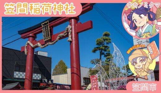日本三大稲荷 笠間稲荷神社|笠間市